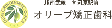 武蔵小杉(川崎市)の矯正専門歯科「オリーブ矯正歯科」